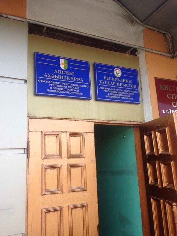 south ossetia consulate