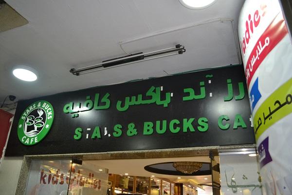 Stars and Bucks cafe Ramallah